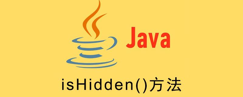 Java中如何判断文件是否被隐藏?(代码示例)