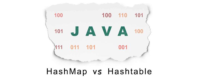 java中HashMap和Hashtable之间的区别是什么