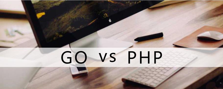 go语言和php的区别是什么?