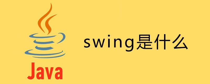 java中的swing是什么