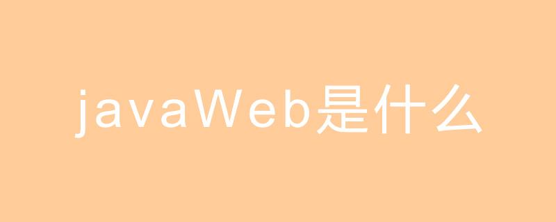 javaWeb是什么