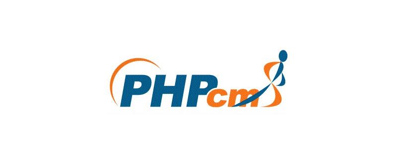 phpcms是什么