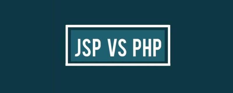 php和jsp之间有哪些区别