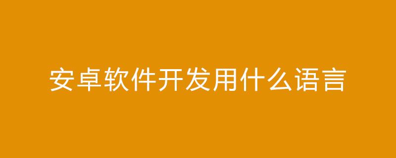 安卓软件开发用什么语言