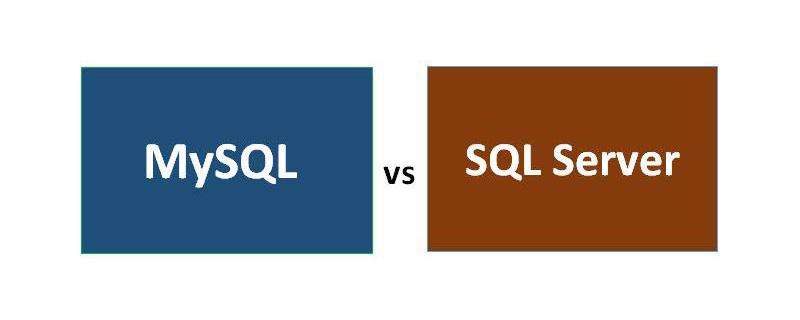 sql server和mysql的區別是什么