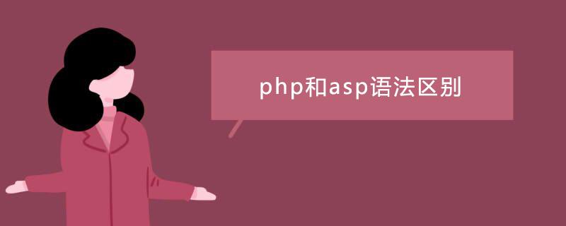 php和asp語法上的區別是什么