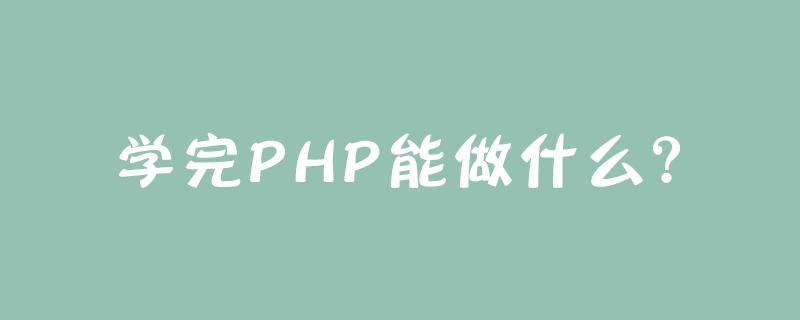 學完PHP能做什么?