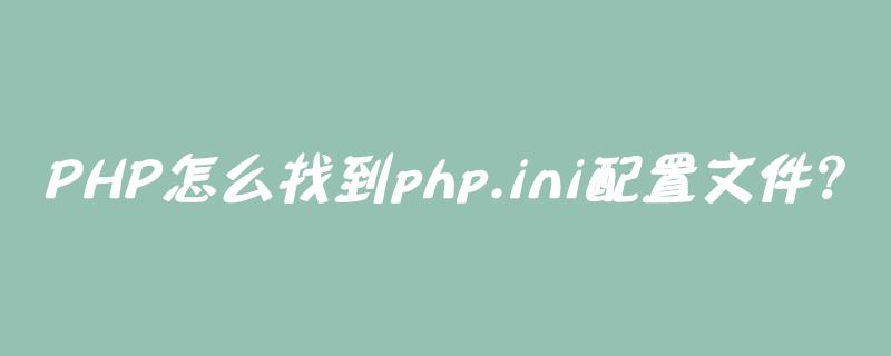 PHP怎么找到php.ini配置文件?
