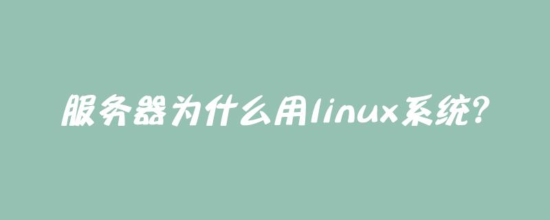 服务器为什么用linux系统?