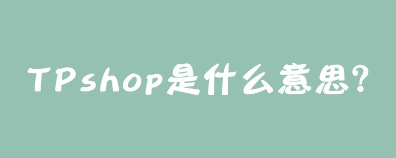 TPshop是什么意思?
