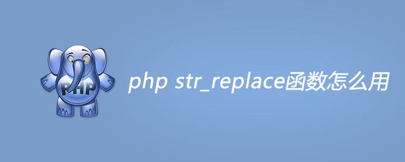 php str_replace函数怎么用?