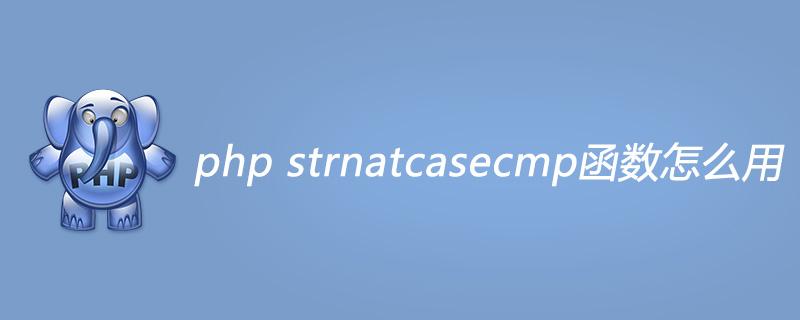 php strnatcasecmp函数怎么用?