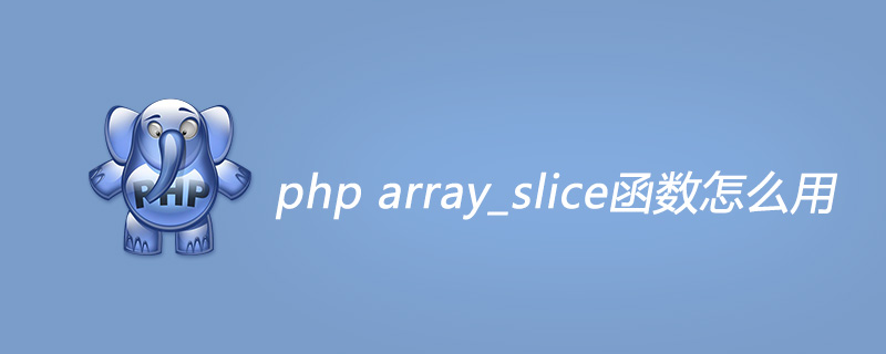 php array_slice函数怎么用?