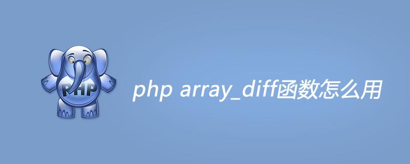 php array_diff函数怎么用?