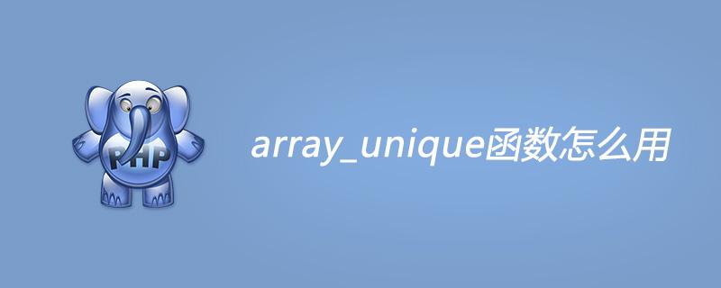 php array_unique函数怎么用?