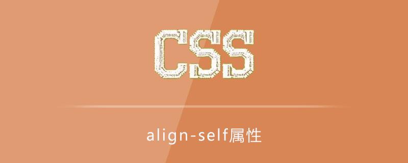 css align-self屬性怎么用