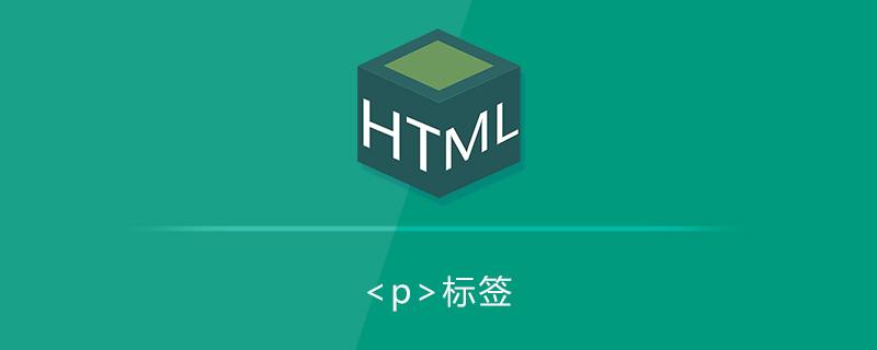 html p標簽怎么用