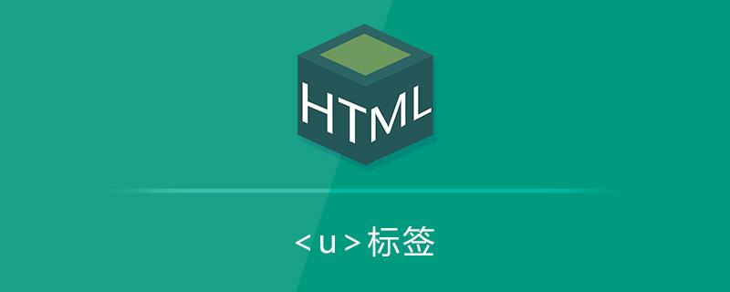 html u標簽怎么用