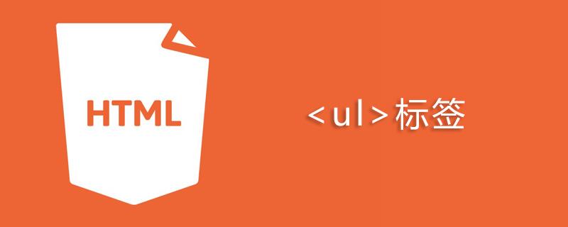 html ul標簽怎么用