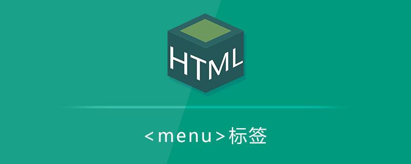 html menu標簽怎么用