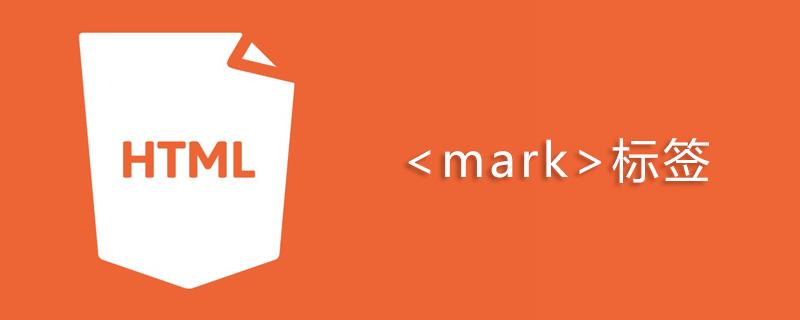 html mark標簽怎么用