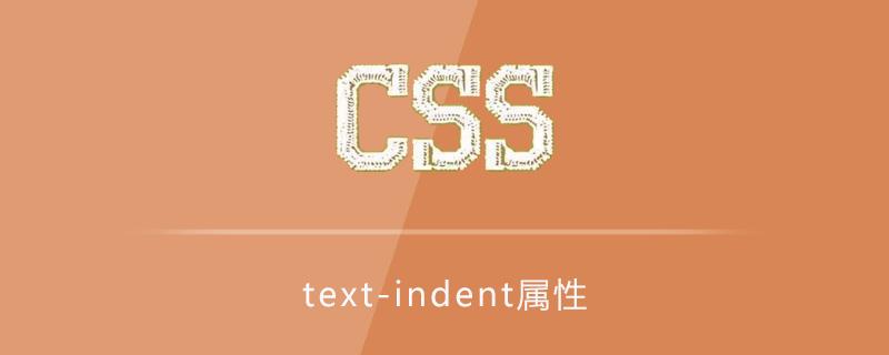 css text-indent属性怎么用