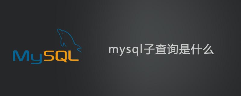 mysql子查询是什么