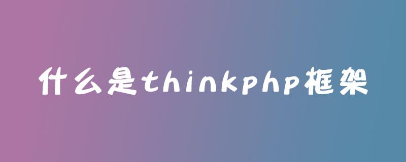 什么是thinkphp框架