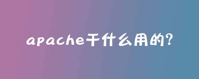 apache干什么用的?