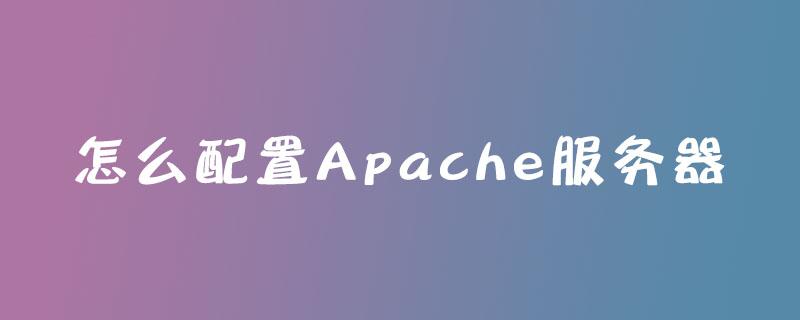 怎么配置Apache服务器