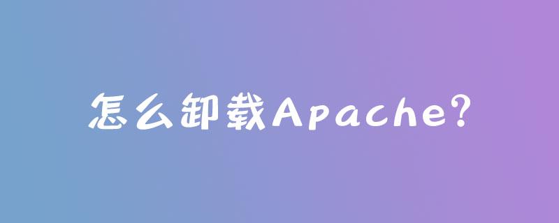 怎么卸载Apache?
