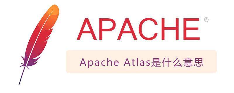 Apache Atlas是什么意思
