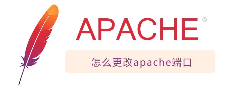 怎么更改apache端口