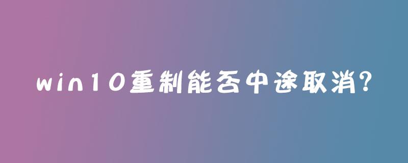 win10重制能否中途取消?
