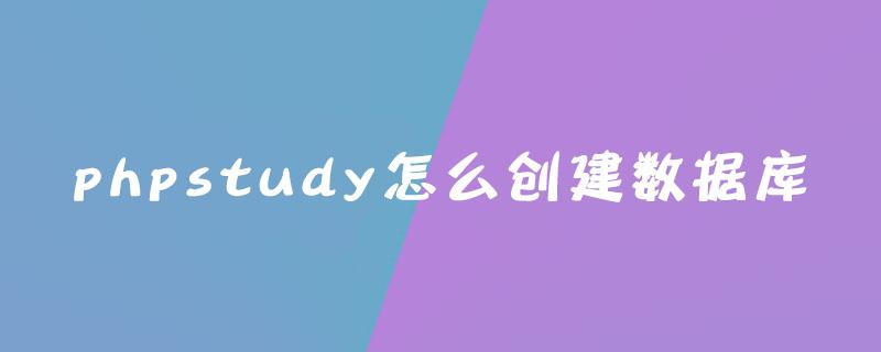 phpstudy怎么創建數據庫