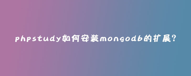 phpstudy如何安裝mongodb的擴展?