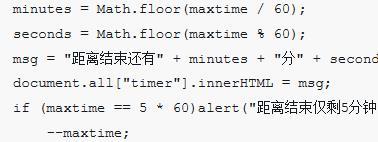 JS如何实现分钟倒计时(十分钟倒计时实例)