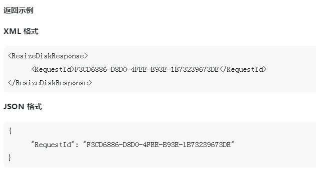 调用该接口时如何扩容一块数据盘