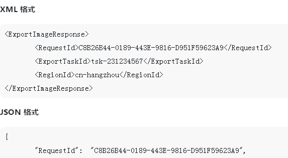 怎么导出自定义镜像到与该自定义镜像同一地域的 OSS Bucket 里