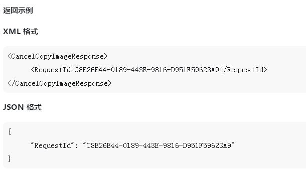 怎么取消正在进行中的复制镜像(CopyImage)任务