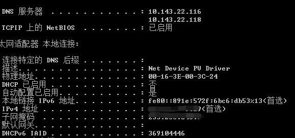 购买阿里云ECS服务器后如何确认该服务器的IP信息和地理位置