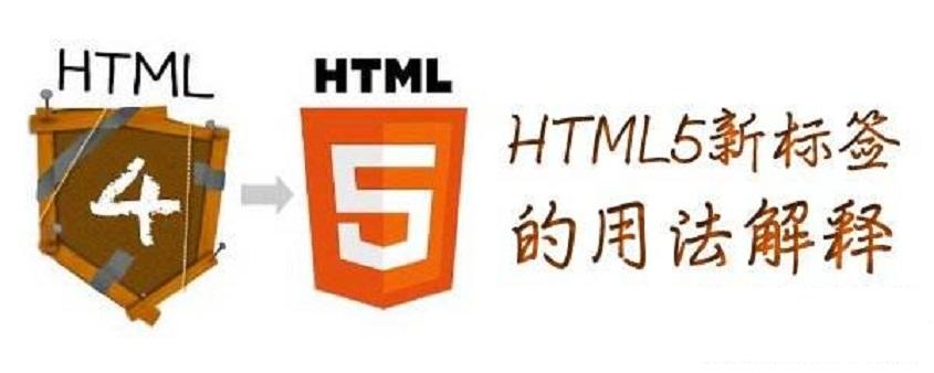 HTML5与HTML4的区别是什么