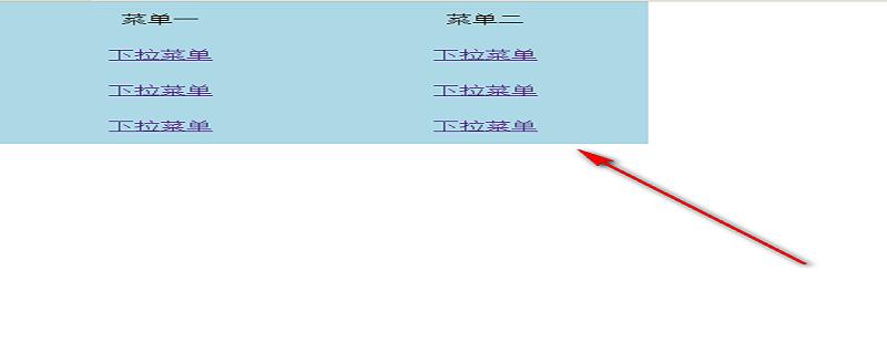 html下拉菜单怎么做