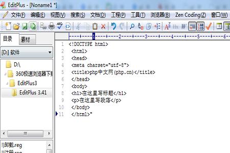 html编辑器有哪些