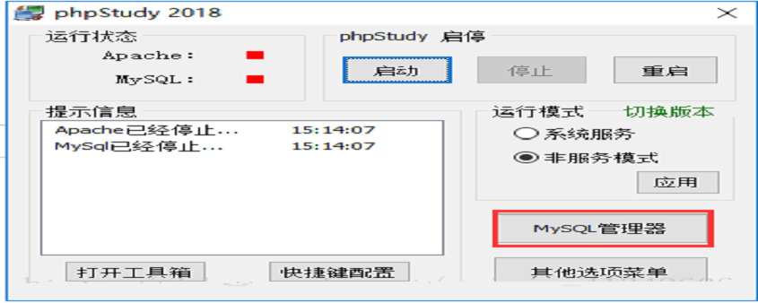 phpstudy能做服务器吗