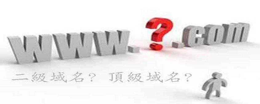 二级域名是什么意思