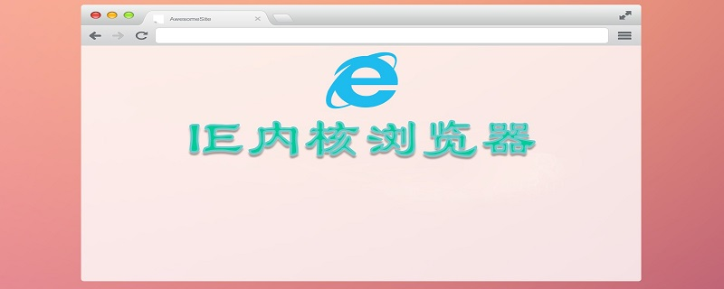 ie内核浏览器有哪些