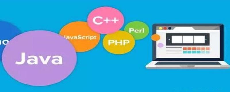 编程语言有哪些