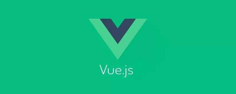 Vue.js框架是什么