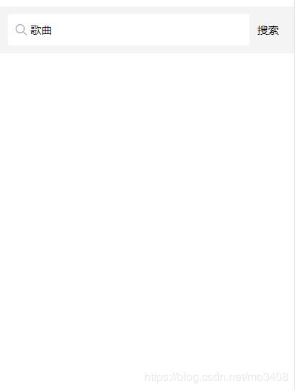 微信小程序搜索分页功能实现